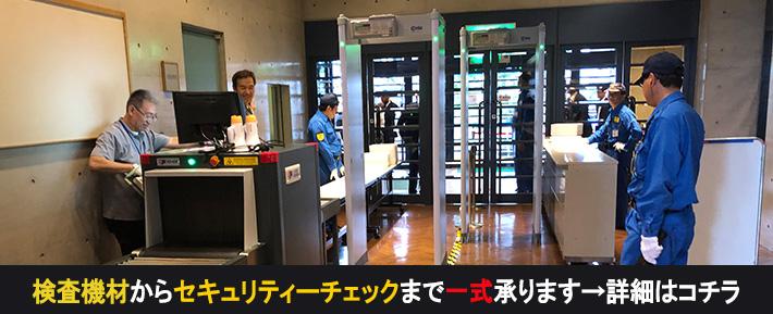 X線荷物検査装置 ゲート型金属探知機